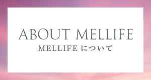 ABOUT MELLIFE(メリフ)